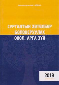 education book1