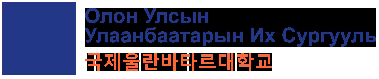 Олон Улсын Улаанбаатарын Их Сургууль